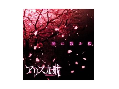 闇ニ散ル桜[限定CD]/アリス九號.