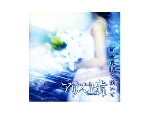 百合は蒼く咲いて[限定CD]/アリス九號.