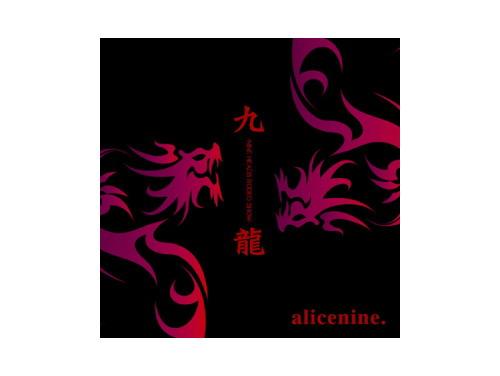 九龍 -NINE HEADS RODEO SHOW-[初回限定盤]/アリス九號.