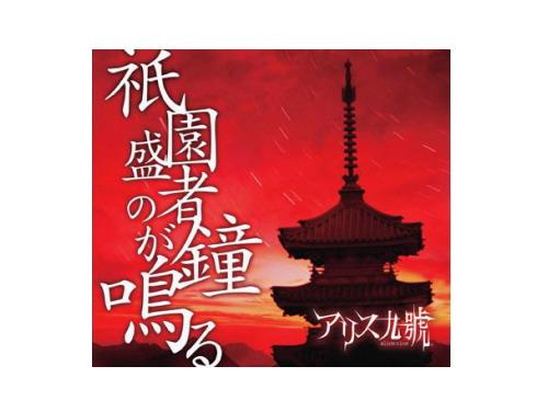 祇園盛者の鐘が鳴る 1stプレス[限定CD]/アリス九號.