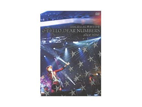 2006.10.6-fri- 渋谷公会堂 HELLO,DEAR NUMBERS 初回盤[限定DVD]…
