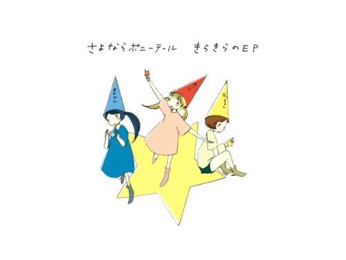 きらきらのEP[限定CD]/さよならポニーテール