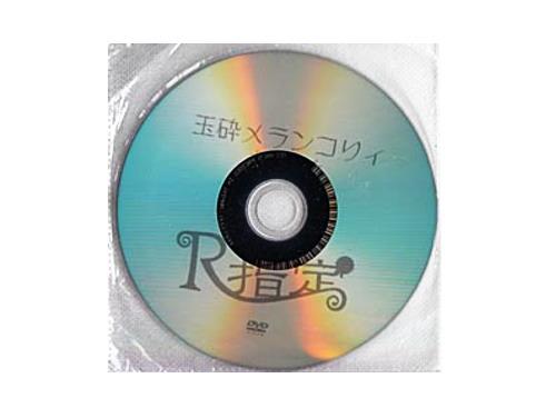 玉砕メランコリィ -PVクリップ-[特典DVD]/R指定