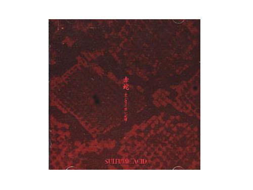 赤蛇-君と見た赤の記憶-[限定CD]/SULFURIC ACID