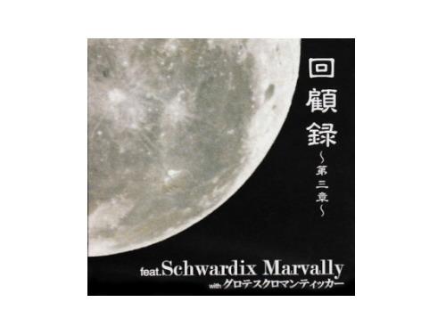 回顧録~第三章~ 初回盤[限定CD]/Schw…