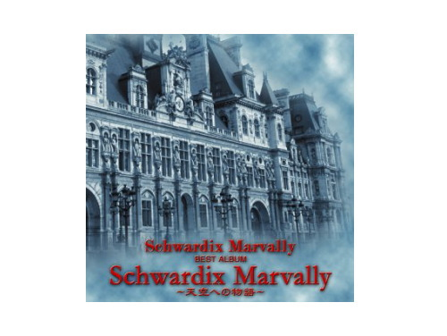 Schwardix Marvally~天空への物語~[廃盤]/Schwardix Marvally