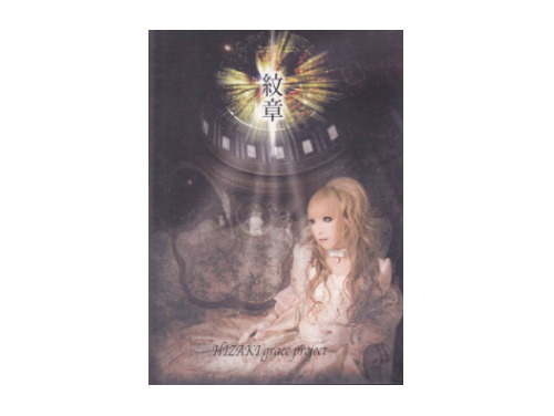 紋章 08年盤[廃盤DVD]/HIZAKI grace project