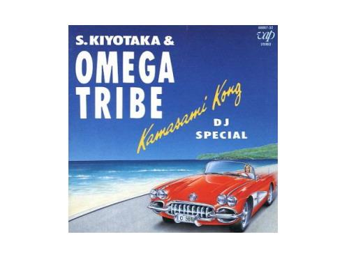 KAMASAMI KONG DJ SPECIAL[廃盤]/杉山清貴&オメガトライブ