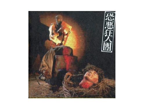 邪悪自伝・上巻[廃盤]/恐悪狂人団