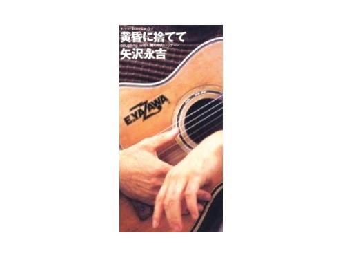黄昏に捨てて[廃盤]/矢沢永吉