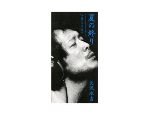 夏の終り 95年盤[廃盤]/矢沢永吉