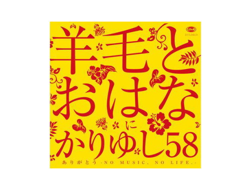 ありがとう ~NO MUSIC, NO LIFE~[限定CD]/羊毛とおはなにかりゆし58