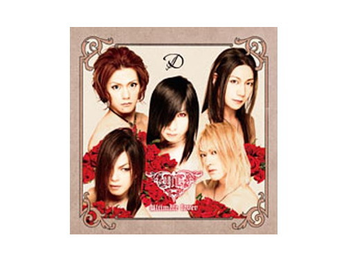 Ultimate lover[FC限定CD]/D(ディー)