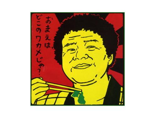 湘南…おまえはどこのワカメじゃ!?[廃盤]/猛毒