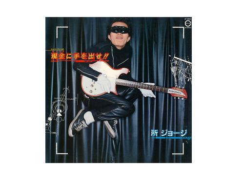 現金に手を出せ!! 09年盤[限定CD]/所ジョージ