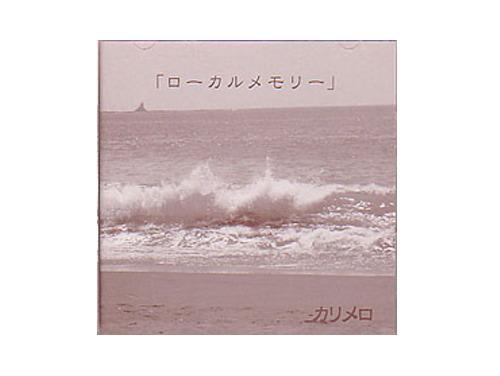 ローカルメモリー 初回盤[限定CD]/カリメロ