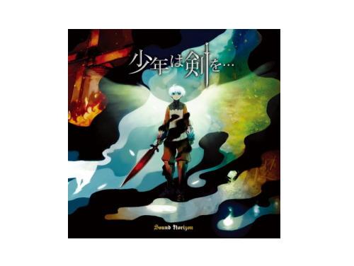 少年は剣を… 初回盤[限定CD]/Sound Horizon