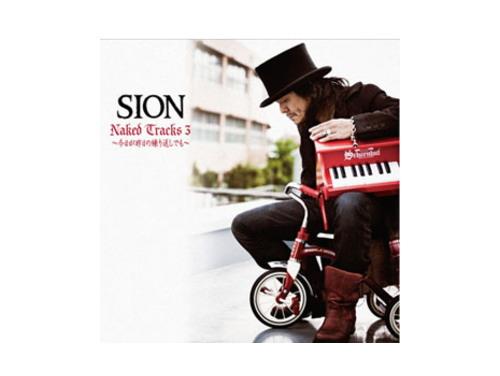 Naked Tracks 3 ~今日が昨日の繰り返しでも~[限定CD]/SION