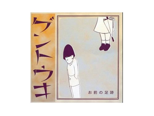 お前の足跡[廃盤]/ゲントウキ