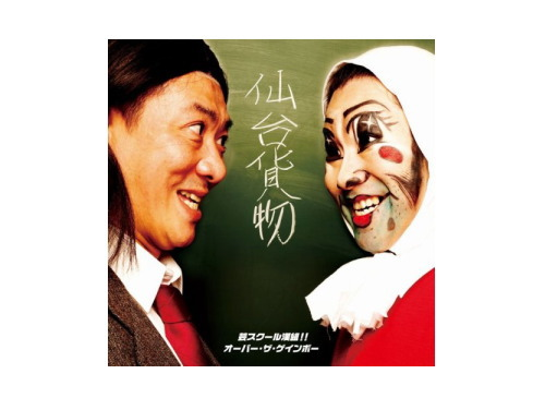 芸スクール漢組!!/オーバー・ザ・ゲインボー 初回限定盤(VPCC-82615)[限定CD]/仙台貨…
