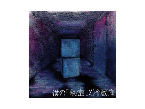 僕の「秘密」と冷蔵庫 2ndプレス[限定CD]/DEZERT