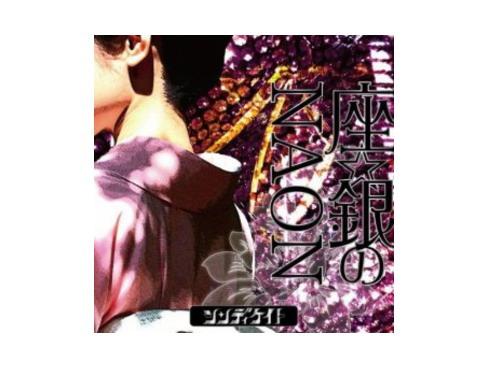 座☆銀のNAON Aタイプ[限定CD]/シンディケイト