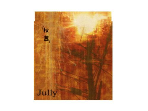 秋茜[廃盤]/Jully(ジュリィー)
