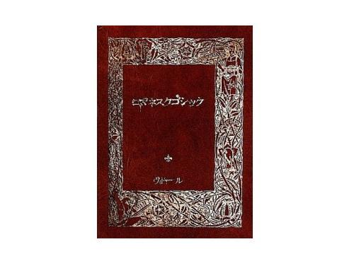 ロマネスクゴシック 初回盤[限定CD]/ヴィドール