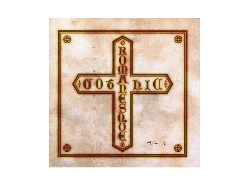 ロマネスクゴシック 通常盤[廃盤]/ヴィドール