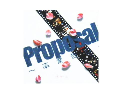 Proposal~卒業告白~ 1stプレス[数量限定盤]/ヴィドール