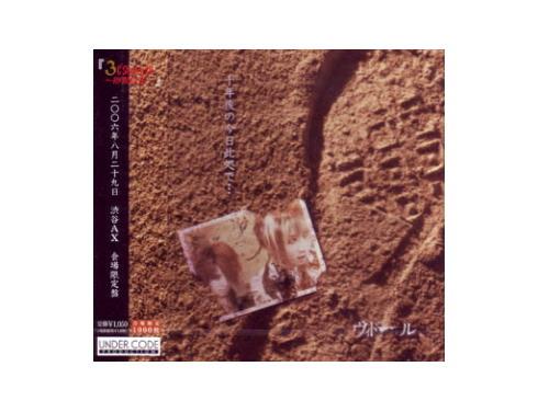 十年後の今日此処で… 会場盤[限定CD]/ヴィドール
