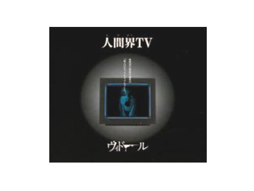 人間界(キチガイ)TV[限定CD]/ヴィドール