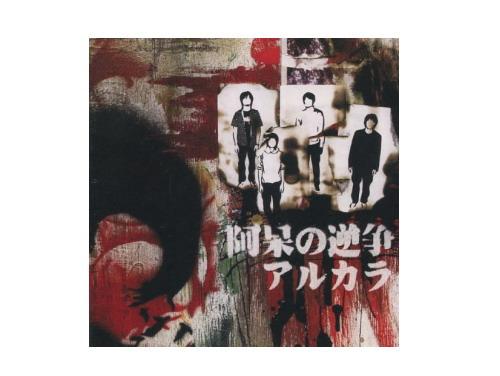 阿呆の逆争[廃盤]/アルカラ