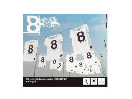 8 初回盤[限定CD]/cali≠gari