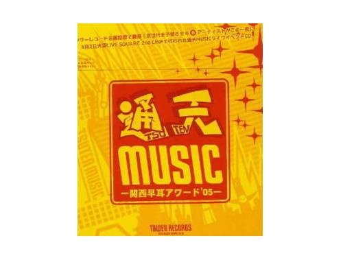 通天MUSIC -関西早耳アワード'05-[限定CD]/オムニバス
