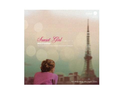 Sunset Girl-夕暮れガール-[限定EP]/microstar(マイクロスター)