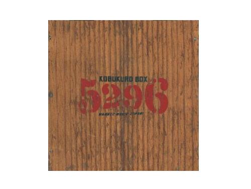 KOBUKURO BOX 5296[限定BOX…