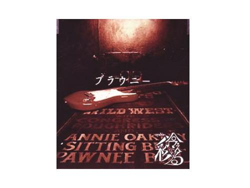 ブラウニー[配布CD]/彩冷える-ayabie-