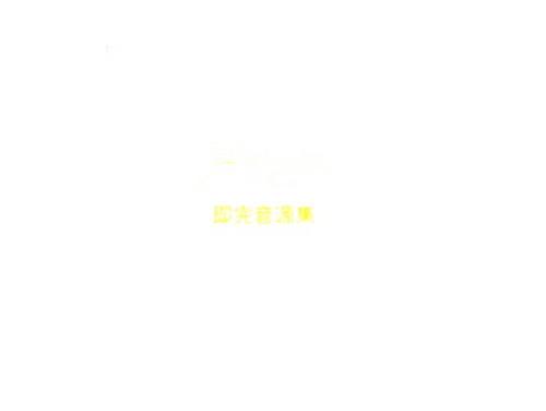 即完音源集[廃盤]/アヤビエ(彩冷える)