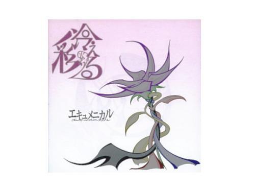 エキュメニカル[限定CD]/彩冷える(アヤビエ)