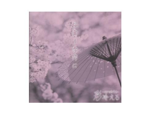 桜舞う季節に B-type[限定CD]/彩冷える(アヤビエ)