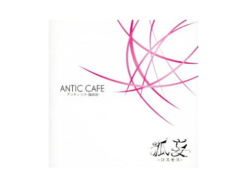 孤妄~コスモス~ 初回盤[限定CD]/アンティック-珈琲店-