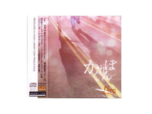 かくれんぼ 初回盤[限定CD]/Arc(アーク)