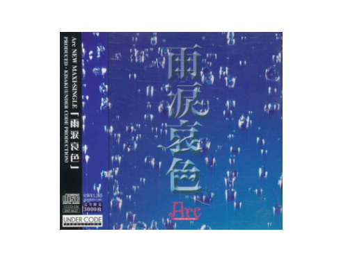 雨涙哀色[限定CD]/Arc(アーク)