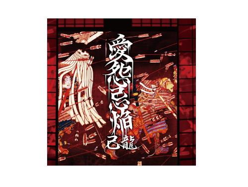 愛怨忌焔 初回盤B-type[限定CD]/己龍