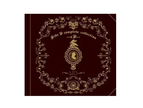 Side B complete collection~e.B~ 初回盤A[限定CD]/シド