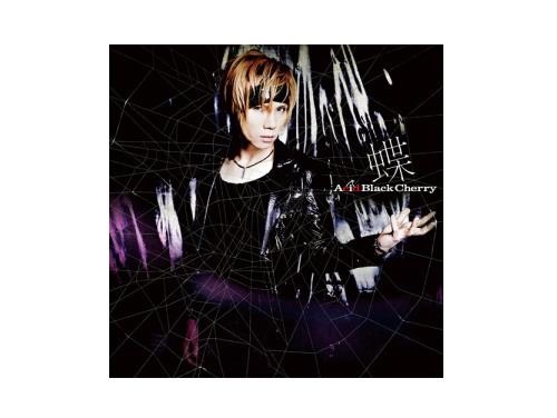 蝶 TSUTAYA限定盤[限定CD]/Acid…