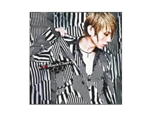 イエス TSUTAYA限定盤[限定CD]/Acid Black Cherry