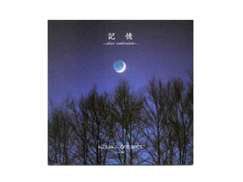 記憶 ~after confession~[限定CD]/KISAKI PROJECT feat.樹威