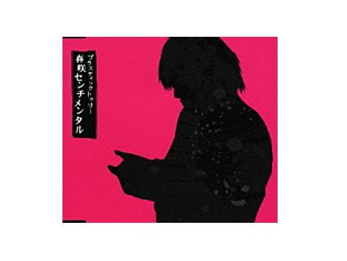 春咲センチメンタル 初回盤[限定CD]/Plastic Tree